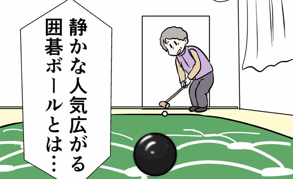 人気漫画ブログに掲載 【えむふじんがあらわれた】