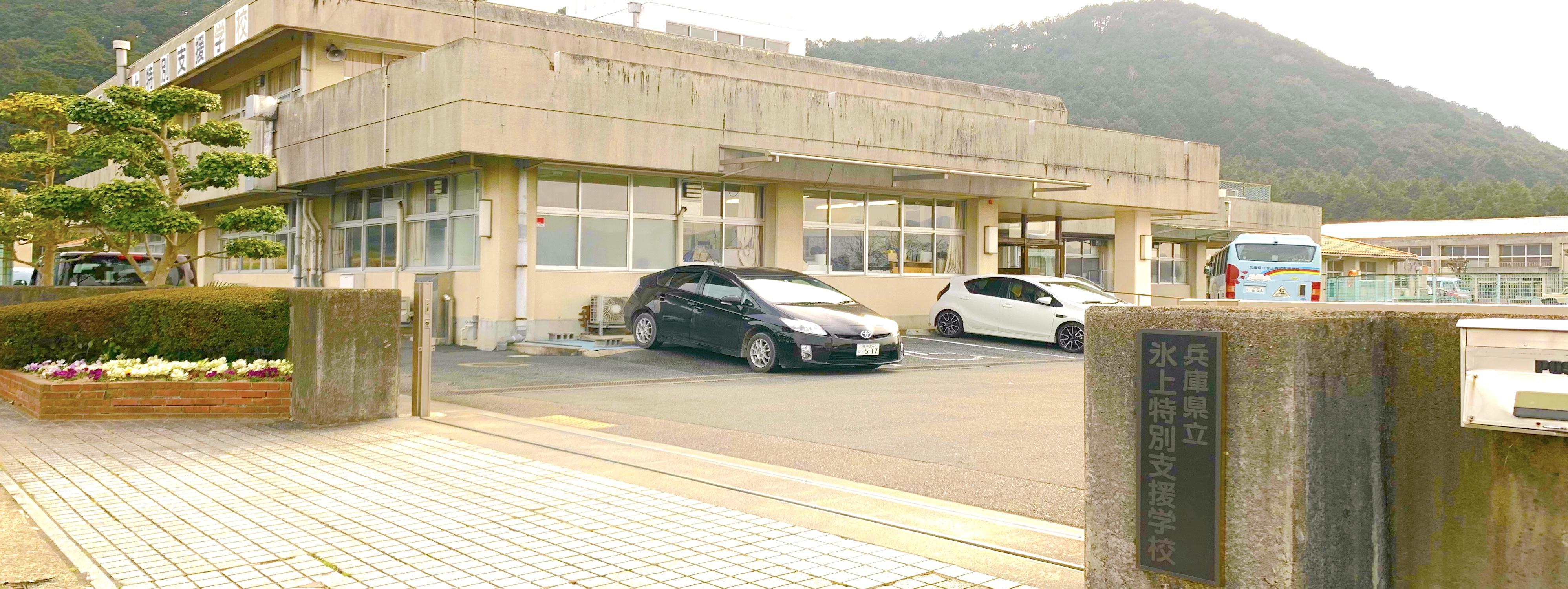 イゴボールで地域と交流 兵庫県立氷上特別支援学校
