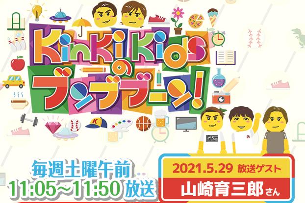 【KinKi Kidsのブンブブーン】